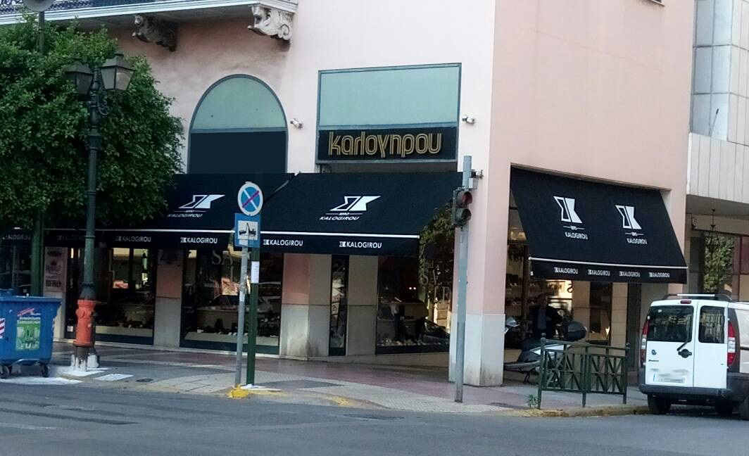 Kalogirou Shop at Piraeus - Greece